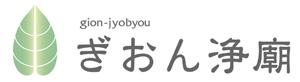 ぎおん浄廟 スタッフブログ |
